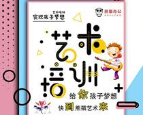 艺术梦想培训海报广告PSD素材