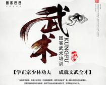 图客中国风武术海报PSD素材