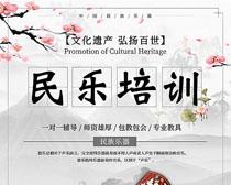 中国风民乐音乐培训海报PSD素材
