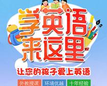 英语班暑期招生宣传海报PSD素材