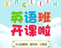 英语培训学习班招生海报PSD素材