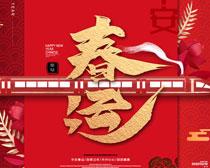 春运新年海报PSD素材