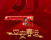 平安春运春节回家海报PSD素材