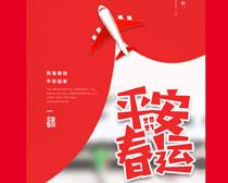 平安春运海报PSD素材
