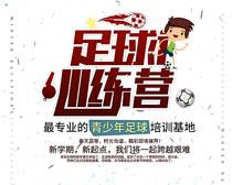 足球训练营海报宣传PSD素材