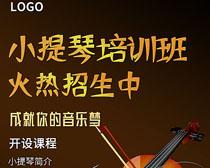 小提琴培训班广告PSD素材