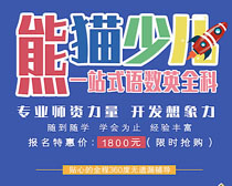 熊猫语数英培训海报PSD素材
