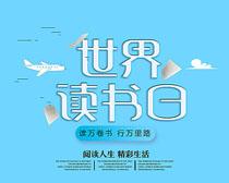世界读书日海报宣传PSD素材