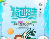 游泳班培训海报广告PSD素材