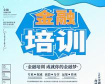 金融培训海报宣传PSD素材