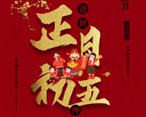 正月初五新年海报PSD素材