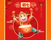 初七庆人节新年海报PSD素材