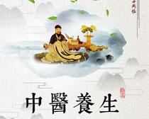 中医养生水墨绘画海报PSD素材