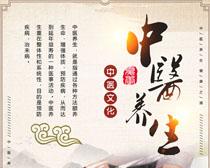 中医文化按摩养生海报PSD素材