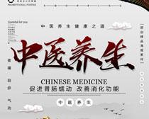 中医消化功能养生广告PSD素材