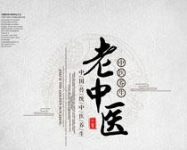 老中医传承文化广告PSD素材