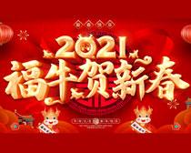 2021福牛贺新春海报PSD素材