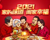 家的味道2021新年海报PSD素材