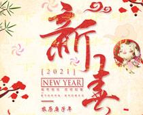新春吉祥如意海报设计PSD素材