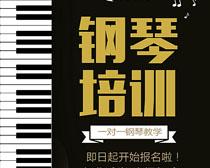 钢琴培训宣传广告PSD素材