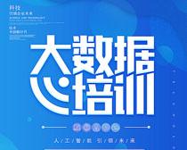 蓝色科技大数据培训海报PSD素材