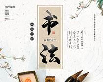 书法火热招生广告PSD素材