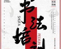 书法培训简约海报PSD素材