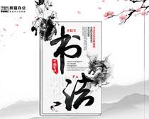 熊猫书法培训海报PSD素材