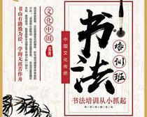 中国文化传统书法培训PSD素材