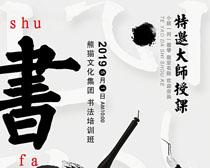 书法邀请大赛海报PSD素材