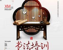 中式书法培训海报PSD素材