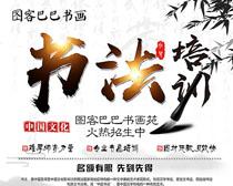 中国文化书法招生海报PSD素材