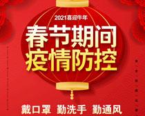 春节期间疫情防控海报PSD素材