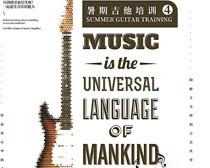 吉他培训海报广告PSD素材