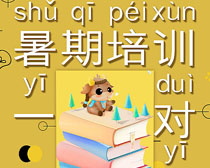 英语一对一辅导班海报PSD素材