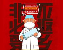 非必要不返乡疫情防控海报设计PSD素材