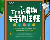 暑期培训特训班海报PSD素材