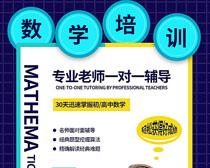 假期数学培训海报PSD素材