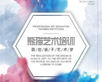水墨炫彩艺术培训海报PSD素材