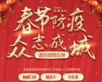 春节防疫众志成城抗疫海报PSD素材