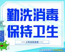 勤洗消毒保持卫生防疫海报PSD素材