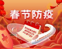 春节防疫海报PSD素材
