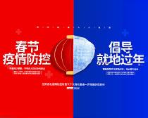 春节防疫宣传海报PSD素材