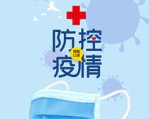 防控疫情宣传海报PSD素材