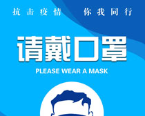 请戴口罩疫情防控海报PSD素材