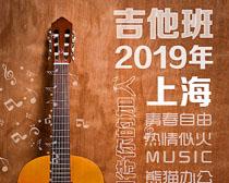 吉他乐器文艺海报PSD素材