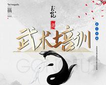 中华传统武术培训广告PSD素材