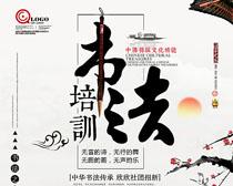 中国风书法培训宣传海报PSD素材