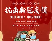抗击新冠疫情宣传海报PSD素材