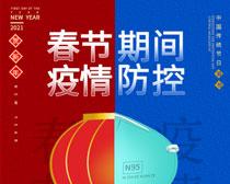春节疫情防控宣传海报PSD素材